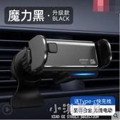 車載手機架汽車用支架導航固定車上支撐出風口萬能通用型卡扣支駕『小淇嚴選』