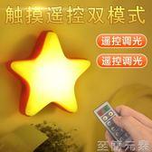 充電款led迷你夜燈床頭臥室嬰兒喂奶學生宿舍創意浪漫星星小夜燈 至簡元素