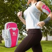 運動臂包 運動跑步手機臂套手機包男女款手臂手機套通用跑步手機袋手腕包【快速出貨】