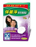 保麗淨假牙清潔錠72片-局部式活動假牙用 (72片)