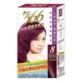 566 美色 護髮染髮霜 8號-葡萄酒紅 40g