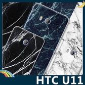 HTC U11 仿木紋手機殼 PC硬殼 類木質高韌性 大理石紋 簡約全包款 保護套 手機套 背殼 外殼