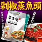 柳丁愛☆王家渡 剁椒魚頭王調料200克【...