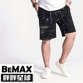 【胖胖星球】中大尺碼‧滿版印花潮流運動短褲 2XL~5XL‧加大/輕薄【107403】