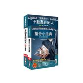 2021不動產經紀人最後衝刺(35天速成+法典)套書(不動產經紀人適用)