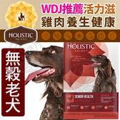 【培菓平價寵物網】新包裝活力滋Holistic》無穀高齡犬雞肉養生健康配方4lb