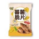 卡滋蕃薯脆片-原味90G【愛買】