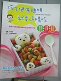 【書寶二手書T2/養生_YIJ】孩子健康聰明就要這樣吃_鄭碧君, 李婉萍