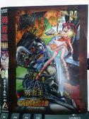 挖寶二手片-X20-035-正版VCD*動畫【勇者王OVA-勇者王!最後一刻(4)】-日語發音