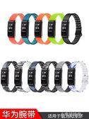 適用華為A2智慧手環替換表帶 男女運動榮耀暢玩 彩色手錶硅膠腕帶『小宅妮時尚』