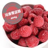 【天時莓果 】新鮮 冷凍 覆盆莓 400g/包
