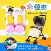 嬰兒用品多功能夾-嬰兒車毛毯防掉落夾子防踢被夾-JoyBaby