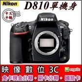 《映像數位》Nikon D810單機身【中文平輸】【套餐全配】**