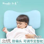 兒童枕頭 嬰兒定型枕防偏頭寶寶枕頭0-1歲夏季透氣新生兒童3-6個月頭型矯正 芭蕾朵朵IGO