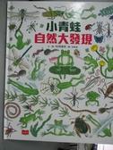 【書寶二手書T3/少年童書_YBV】小青蛙自然大發現_松岡達英,  張東君