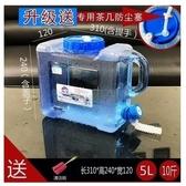 神器戶外水桶水龍頭泉水裝備自來水洗澡儲水箱大型個性塑料桶帶蓋 8號店WJ