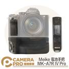 ◎相機專家◎ Meike 美科 MK-A...