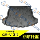 【一吉】07-12年 CRV 3代 防水托盤 /EVA材質/ crv3防水托盤 crv防水托盤 crv3後車廂墊 crv車廂墊 行李墊