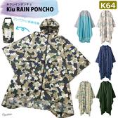 【K64】日本KiU 超防水加工 全開式一體成型連身雨衣