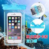水下拍照手機防水袋溫泉游泳手機通用蘋果plus華為觸屏包6s潛水套