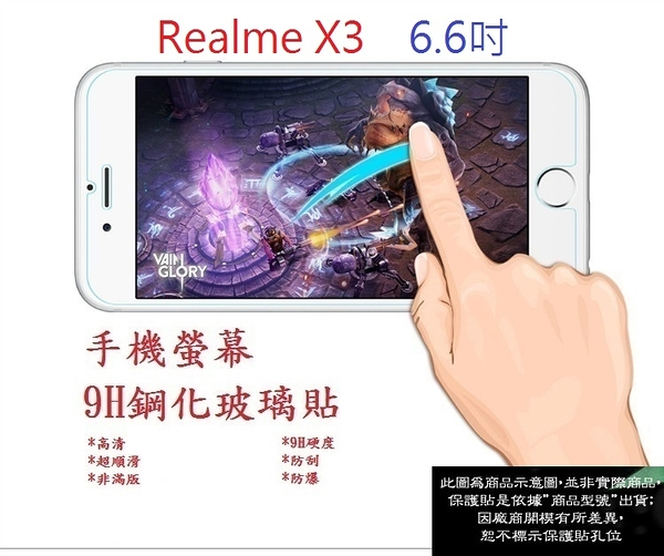 【9H玻璃】Realme X3 6.6吋 非滿版9H玻璃貼 硬度強化 鋼化玻璃 疏水疏油