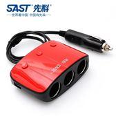 點煙器一拖三汽車用一分三電源分配器多功能雙USB車載充電器