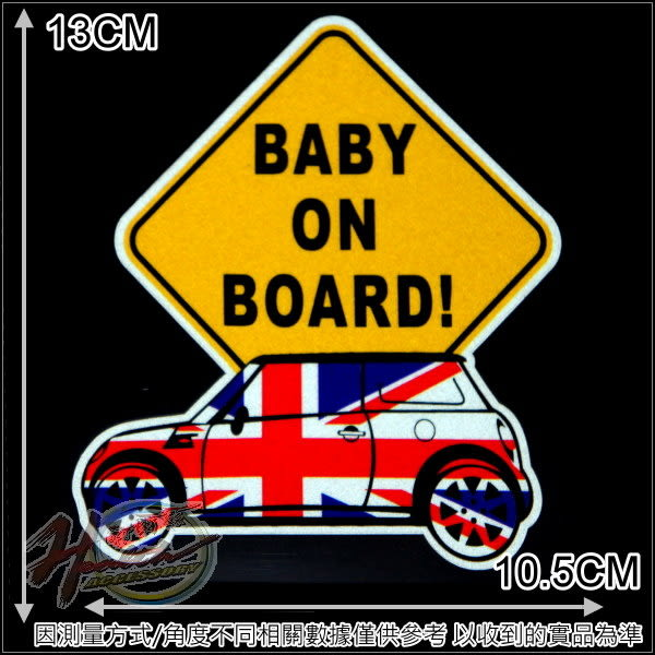 00240969-1  噴繪貼 BABY ON BOARD!彩色款 單入