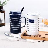 情侶杯子一對創意辦公室陶瓷牛奶咖啡杯馬克杯帶蓋勺簡約家用水杯【好康八九折下殺】
