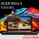 ◇亮面螢幕保護貼 Acer 宏碁 Nitro 5 15.6吋 筆記型電腦保護貼 筆電 軟性 亮貼 亮面貼 保護膜