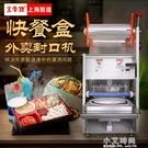 文牛半自動快餐盒外賣封口機商用鎖鮮塑料杯碗外賣打包封膜機 小艾時尚NMS
