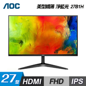【AOC】27型 廣視角液晶螢幕顯示器(27B1H) 【贈飲料杯套】