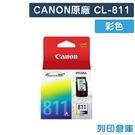 原廠墨水匣 CANON 彩色 CL-811 /適用 CANON MP237/iP2770/MP245/MP258/MP268/MP276/MP287/MP486/MP496/MP497