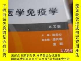二手書博民逛書店罕見醫學免疫學(第2版)Y25254 沈關心 人民衛生 出版20