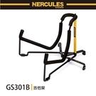 【非凡樂器】HERCULES / GS301B/吉他架/好攜帶/好摺收/公司貨保固