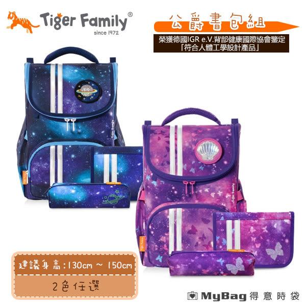 Tiger Family 兒童護脊書包 公爵書包組 超輕量書包+文具袋+鉛筆盒 TGET-AF 得意時袋