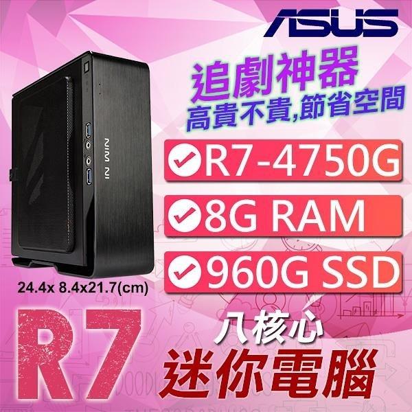 【南紡購物中心】華碩蕭邦系列【mini張飛】AMD R7 4750G八核 迷你電腦(8G/960G SSD)