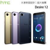 HTC Desire 12螢幕5.5 吋(32GB+ 3GB) 超大螢幕18:9美型機