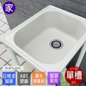 水槽 洗手台 洗碗槽 【FS-LS002WH】日式穩固耐用ABS塑鋼小型水槽/洗衣槽-2入