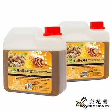 【南紡購物中心】《彩花蜜》琥珀龍眼蜂蜜1200gx2(超值2件組)