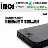 imos 3SAS 蘋果 APPLE IPAD2 new ipad  疏水疏油保護貼 超潑水 防指紋 易清潔 超防汙
