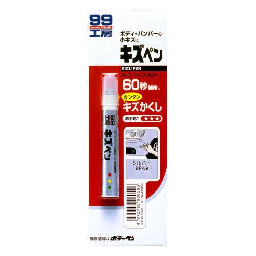 SOFT99 蠟筆補漆筆(銀色)(鐵灰色)(黑色)(消光黑)