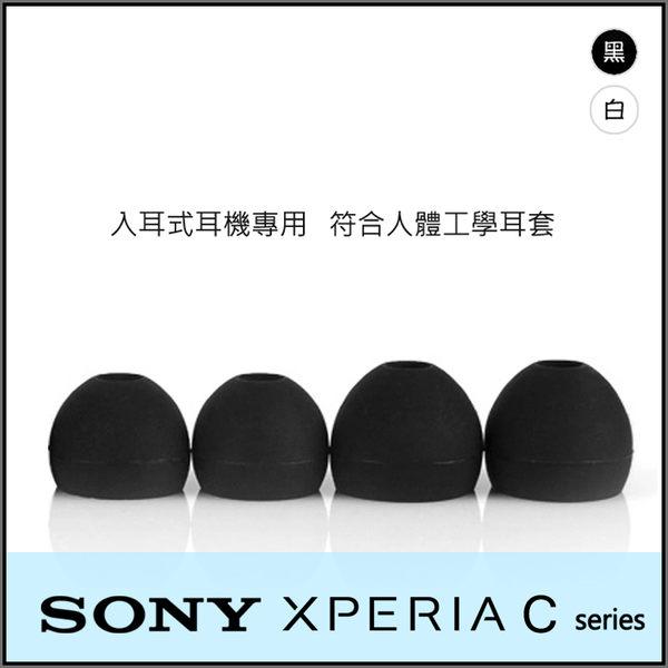 ▼入耳式 矽膠耳塞套 (M號)+(S號)/可替換/內耳式/Sony Xperia C3 D2533/C4 E5353/C5 E5553/MDR-EX15AP