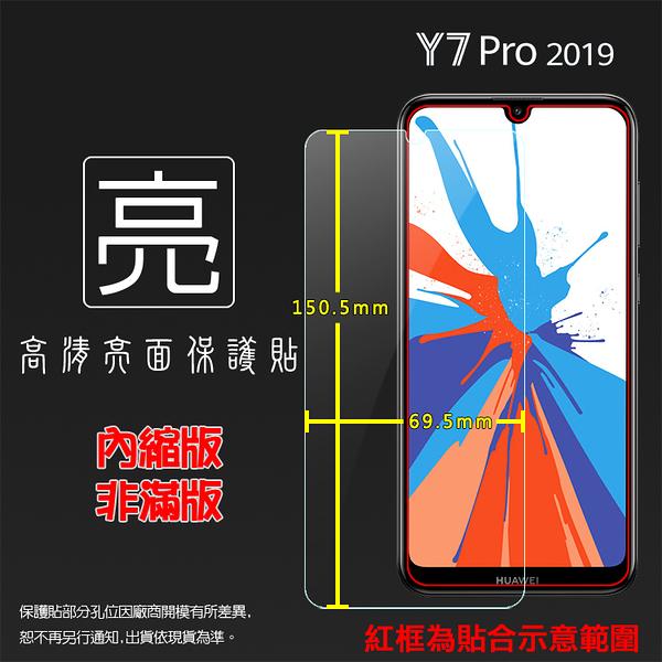 ◆亮面螢幕保護貼 HUAWEI 華為 Y7 Pro 2019 DUB-LX2 保護貼 軟性 高清 亮貼 亮面貼 保護膜 手機膜