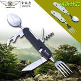 戶外餐具可分拆組合餐具折疊刀叉勺子野外工具多功能便攜旅行裝備  野外之家