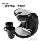 泡茶機 11V美式咖啡機家用全自動滴漏式...