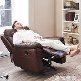 躺椅沙發芝華仕頭等艙沙發 單人懶人現代簡約真皮功能沙發 客廳單椅1053 igo摩可美家