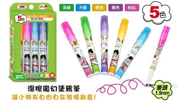 康馨-【LOG樂格】 MOPEE 魔筆小良 5色濕擦魔幻塗鴉彩色筆~植物精華。光敏水解技術