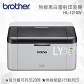 Brother HL-1210W 無線黑白雷射印表機 平價無線印表機 (單功能:列印)