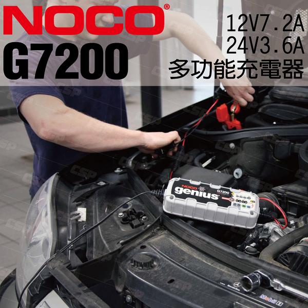 NOCO Genius G7200 充電器 / 割草機 農耕機 船舶 機車充電 重型機車充電 維護保養 12V 24V