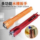 扳手 衛浴扳手安裝工具多功能維修水管水龍頭角閥水槽神器萬能拆卸扳手 暖心生活館